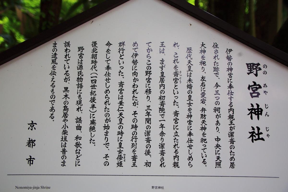 野宮神社(ののみやじんじゃ)の説明