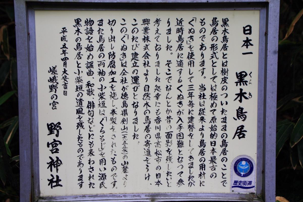 野宮神社の黒木鳥居の説明