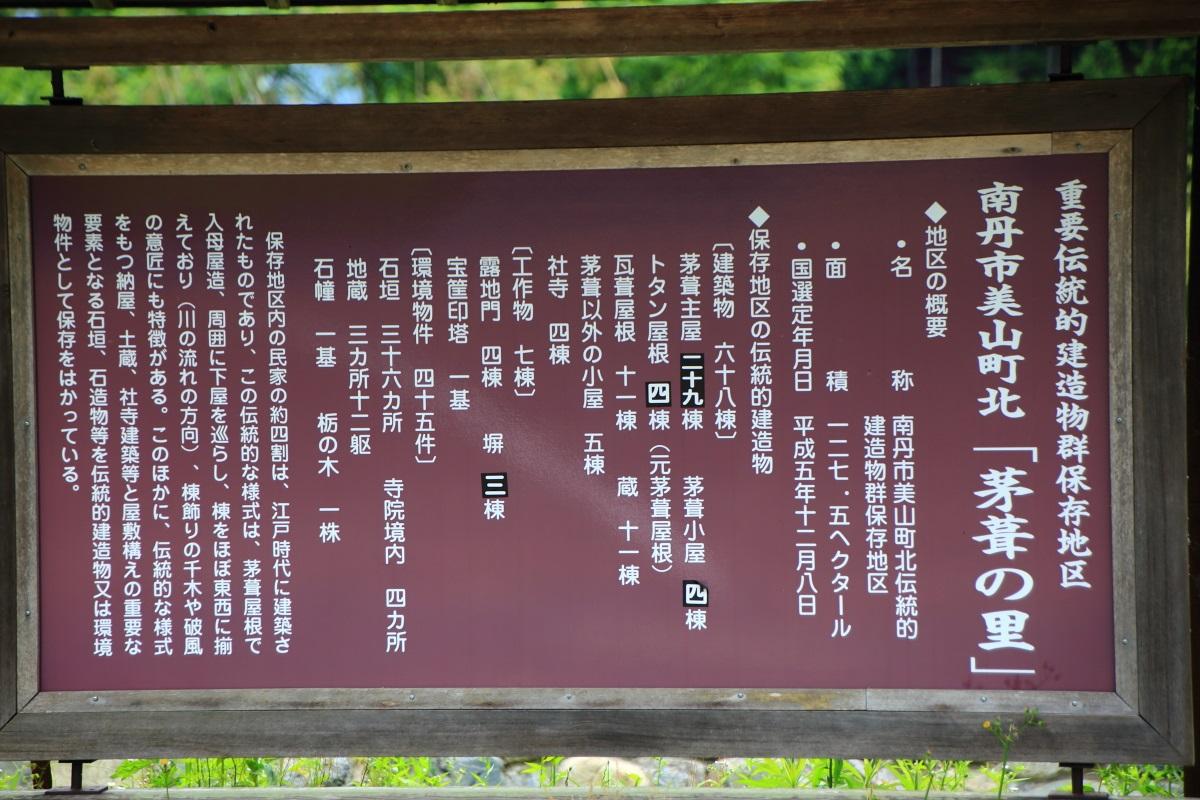 重要伝統的建造物群保存地区に指定されている美山町のかやぶきの里
