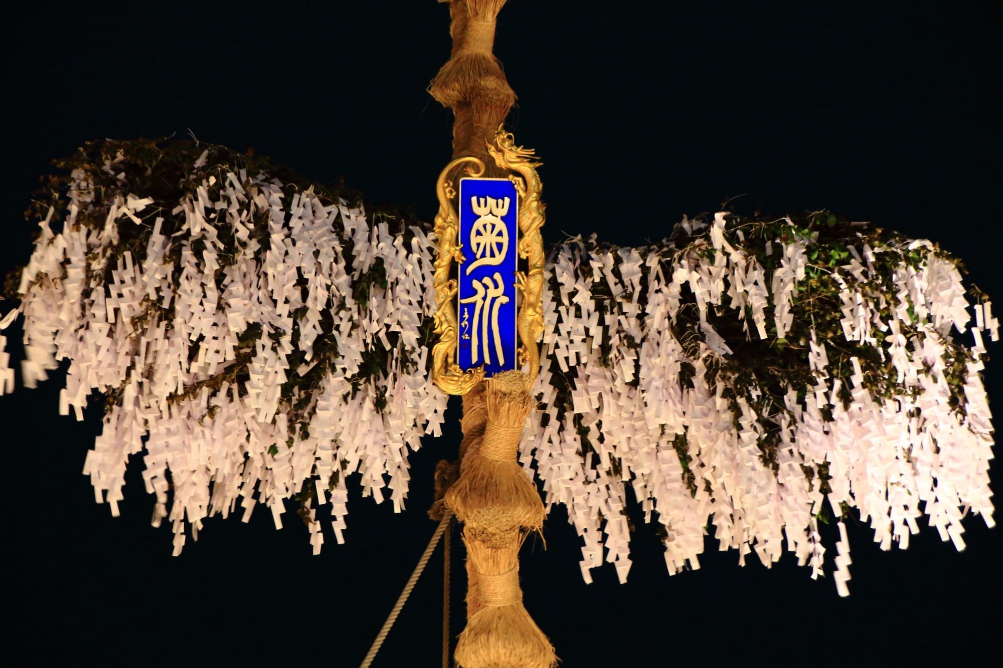 宵山 菊水鉾 祇園祭 大きい