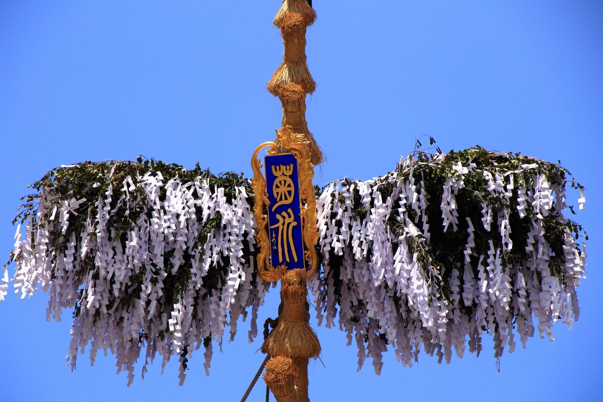 菊水鉾 祇園祭 夏