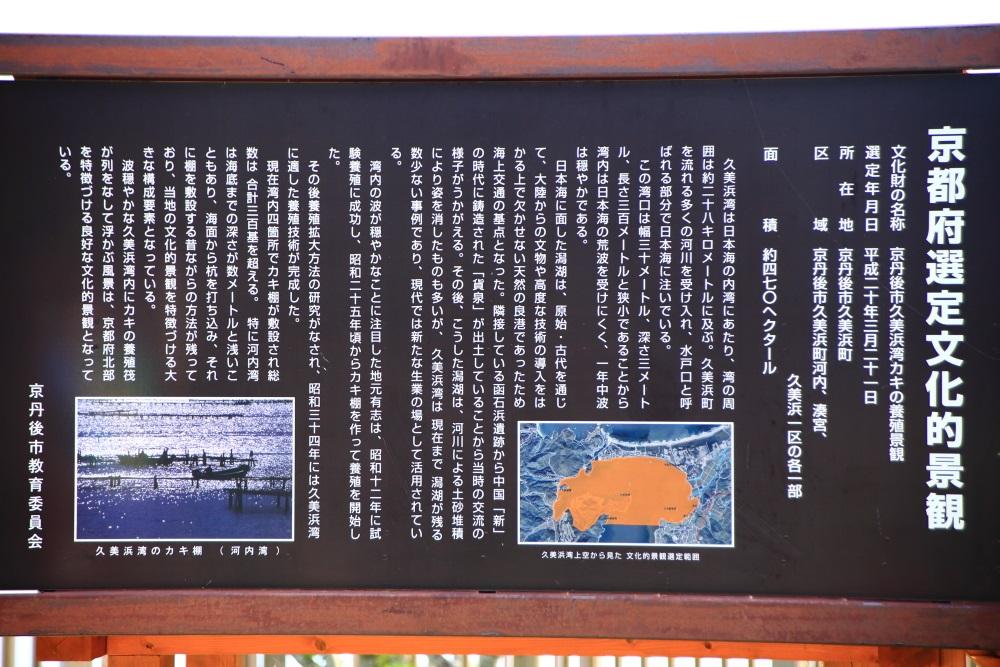 京丹後の久美浜湾説明