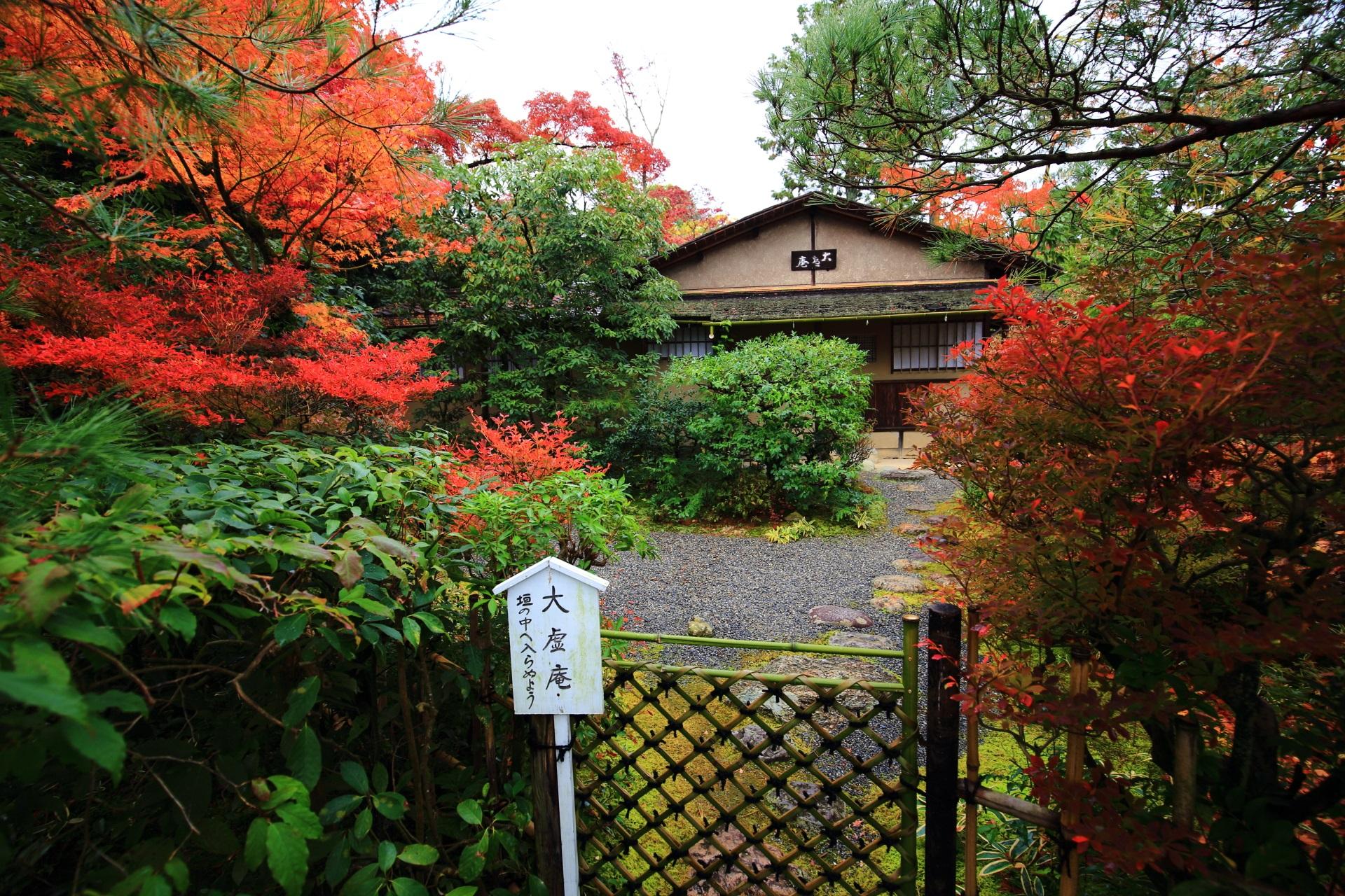 光悦寺の大虚庵と紅葉と風情ある秋の情景