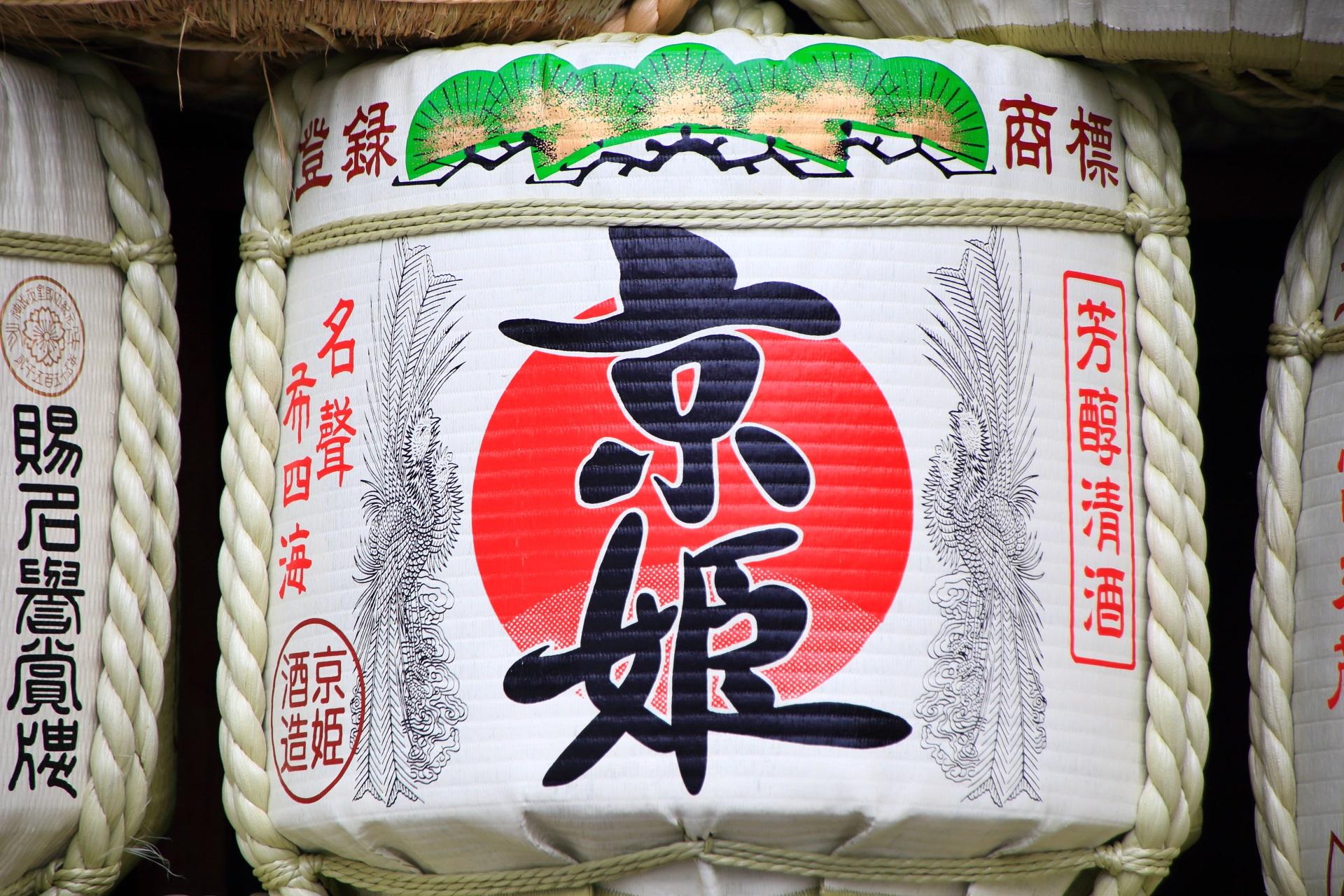 京姫 酒樽 松尾大社 お酒の神様
