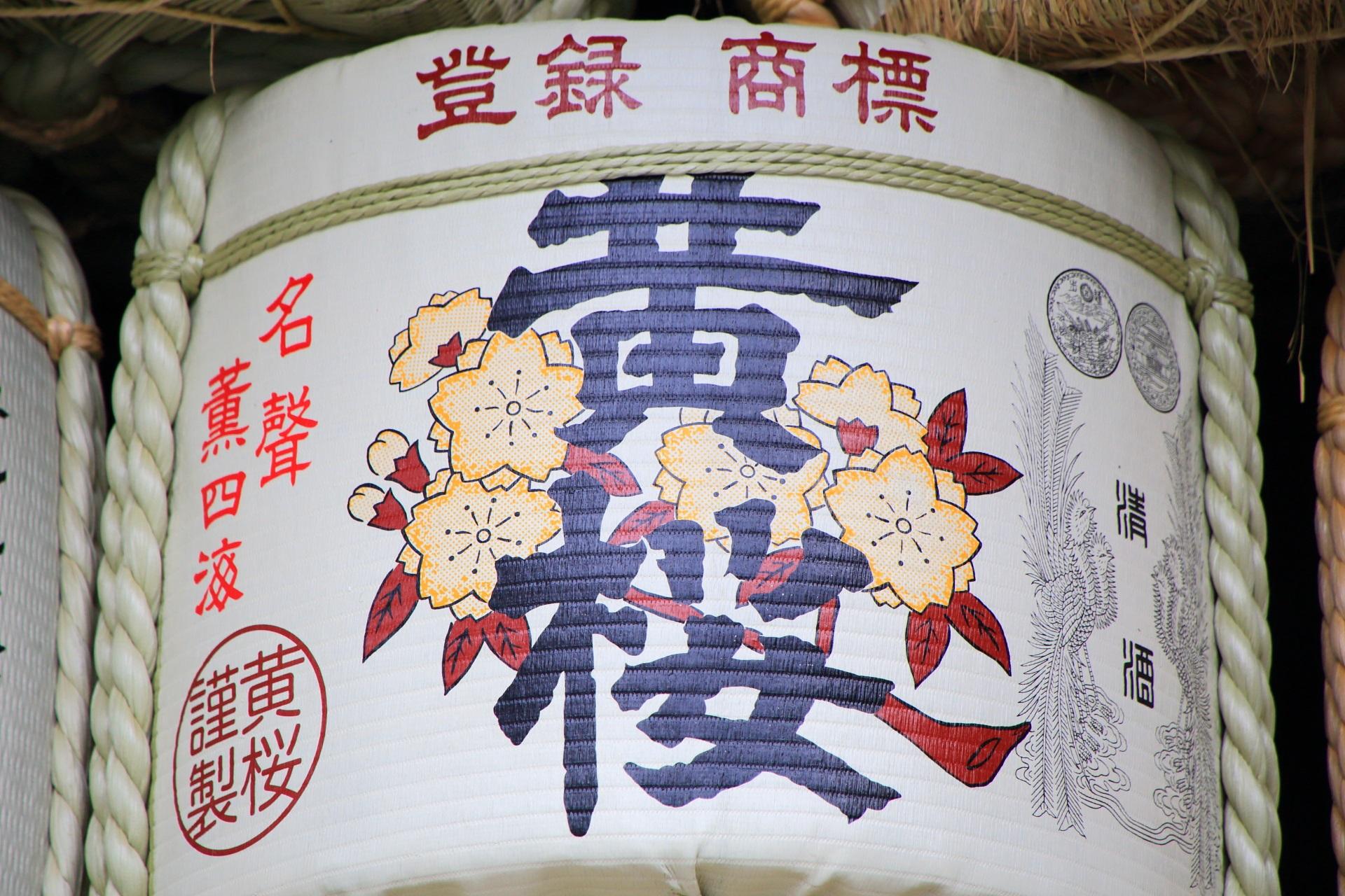 黄桜 酒樽 松尾大社 お酒の神様