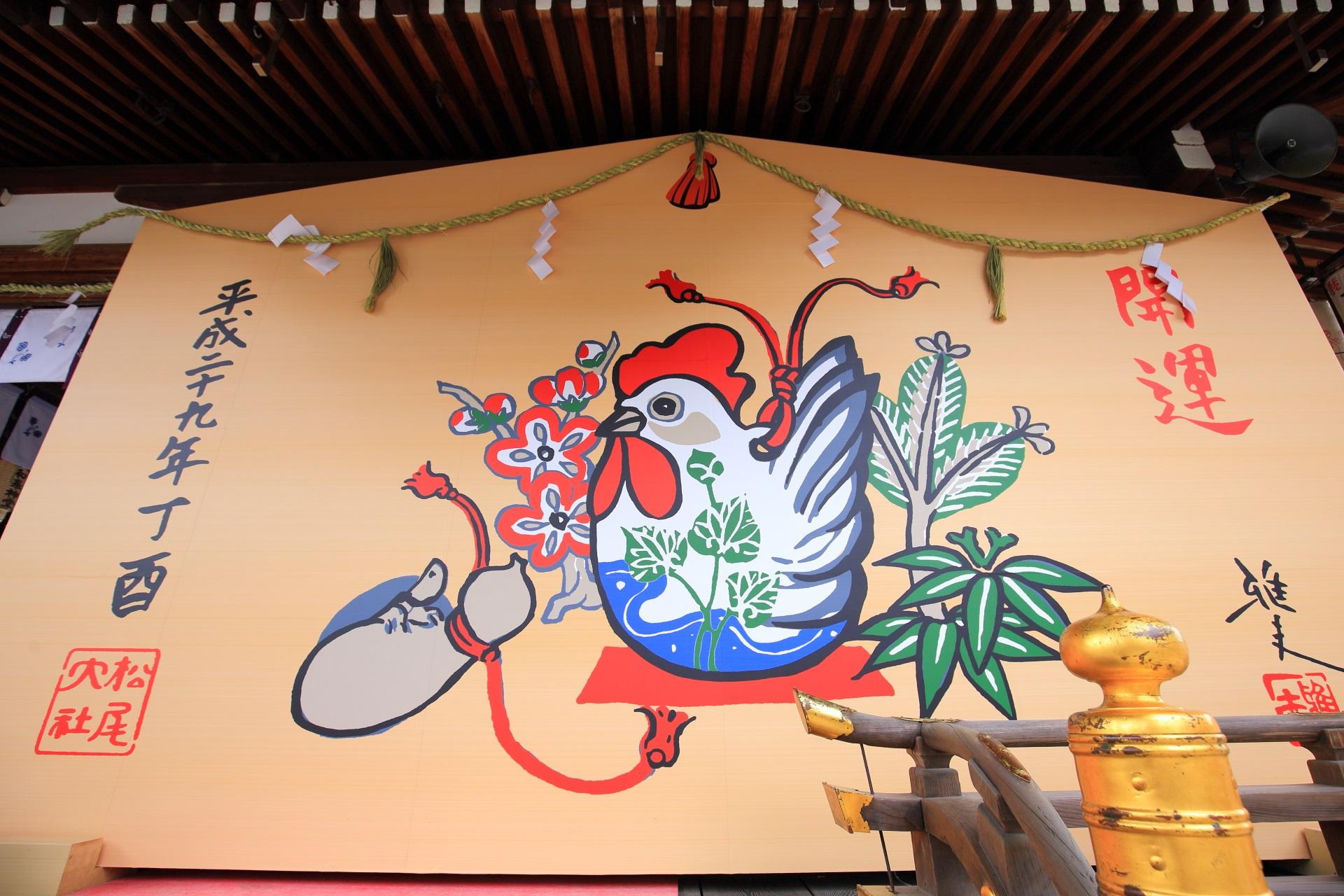 京都松尾大社の酉年の可愛い大絵馬