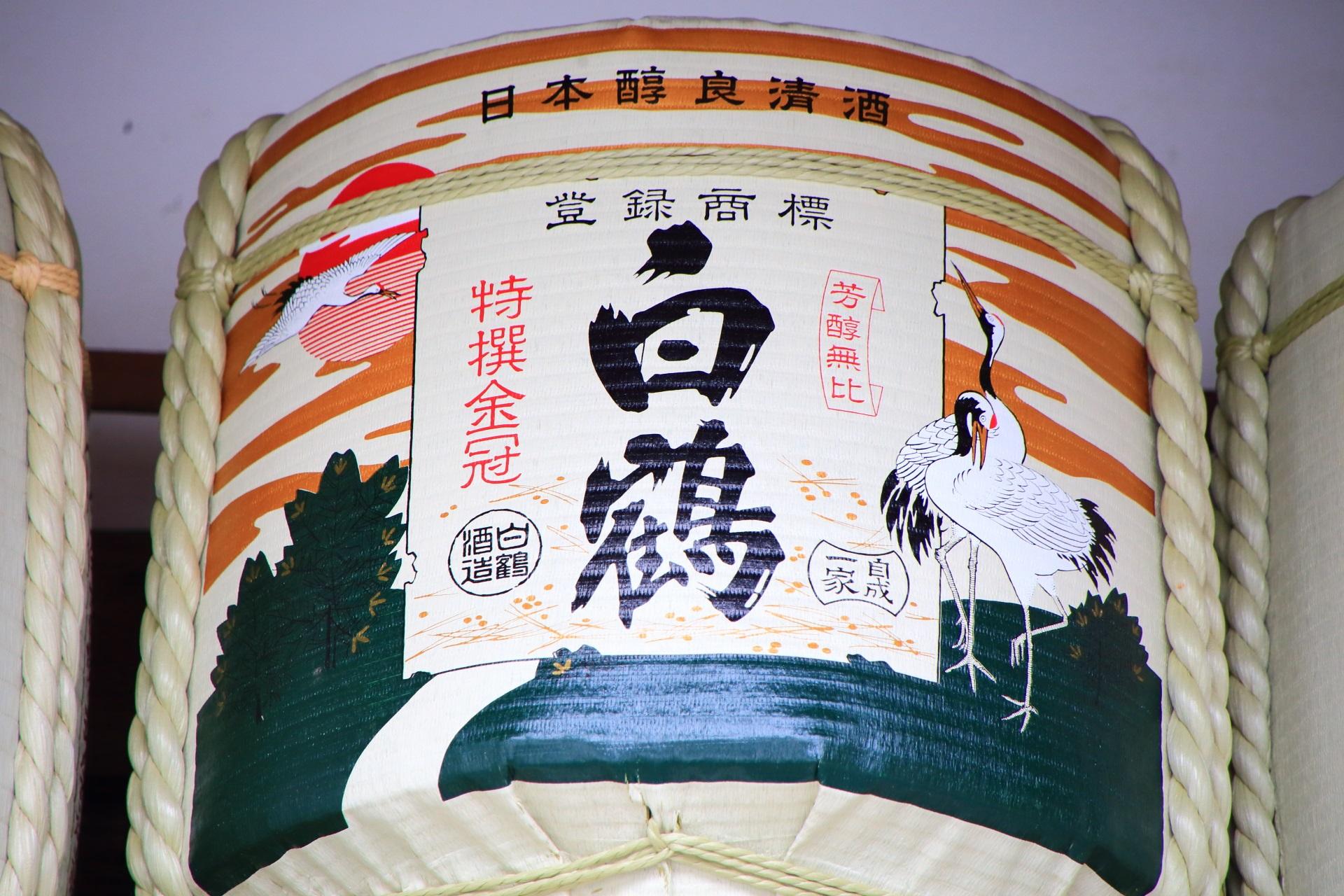 白鶴 酒樽 松尾大社 お酒の神様