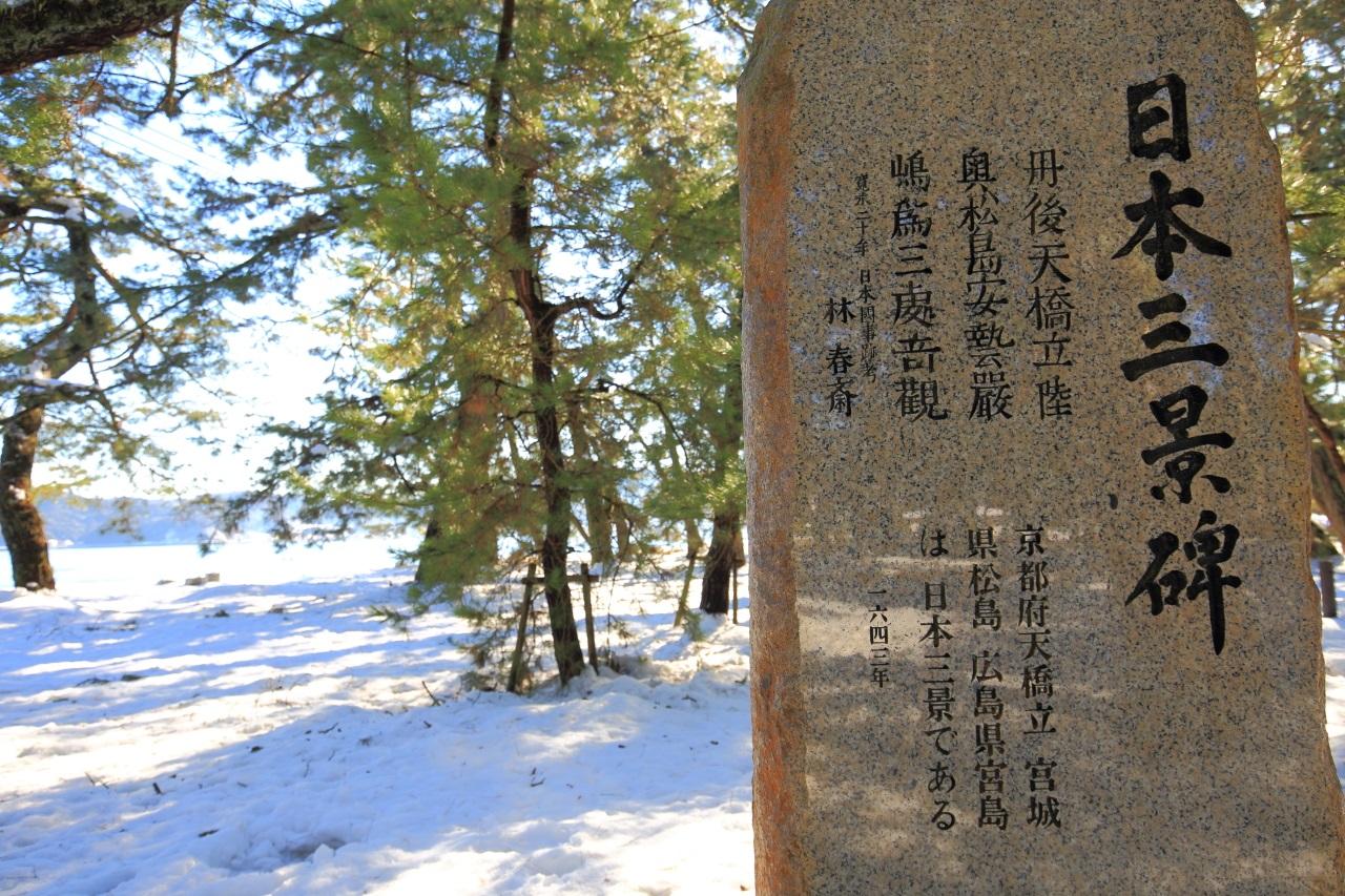 天橋立の日本三景碑