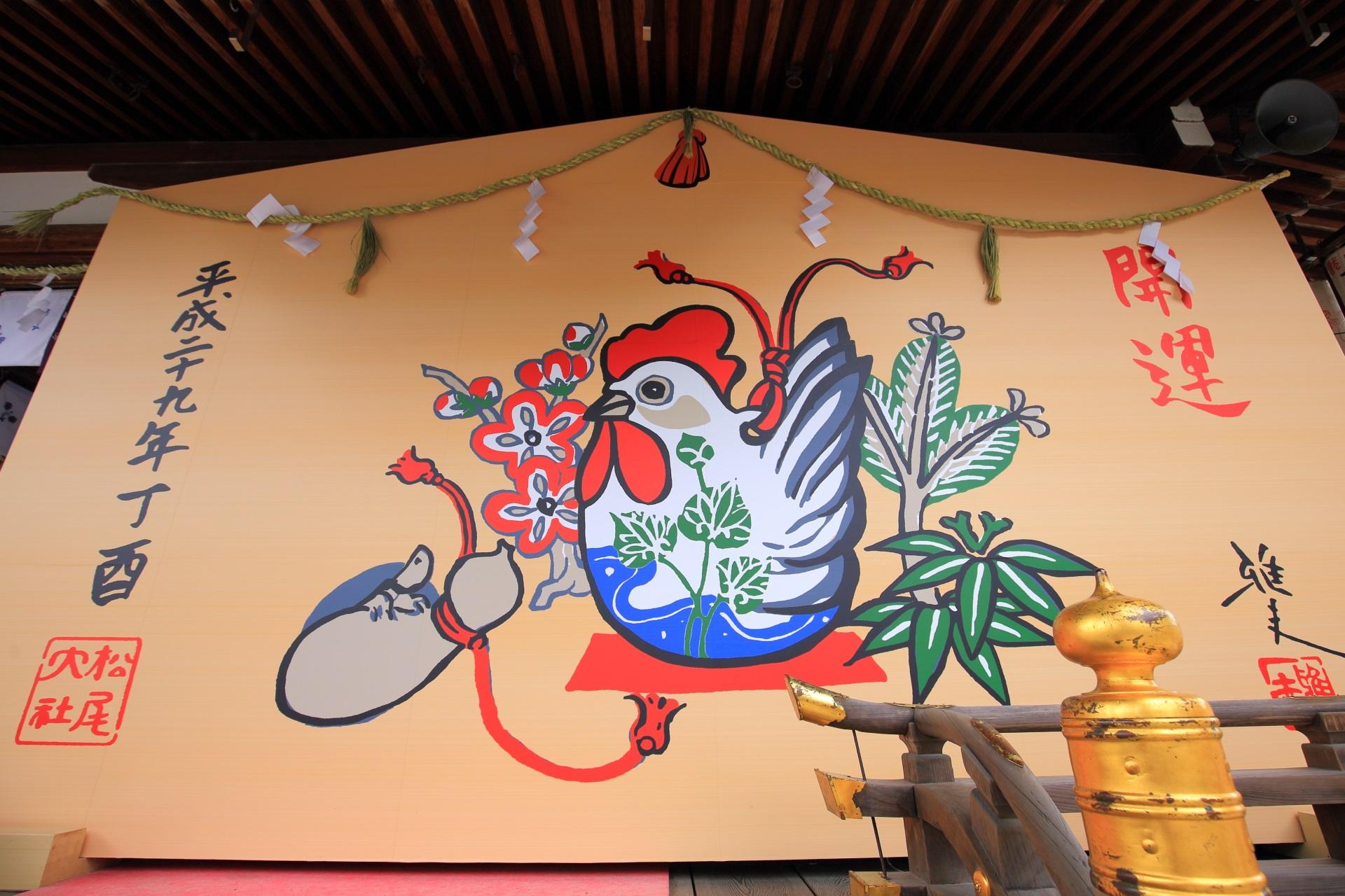 大絵馬 酉 松尾大社の可愛い干支の大絵馬 謹賀新年