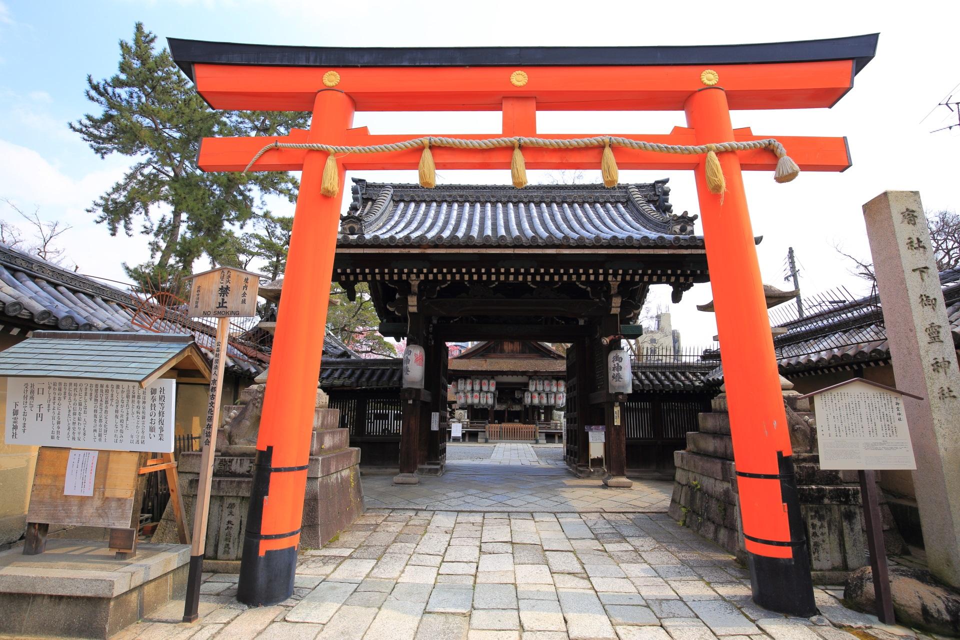 下御霊神社の鳥居と楼門