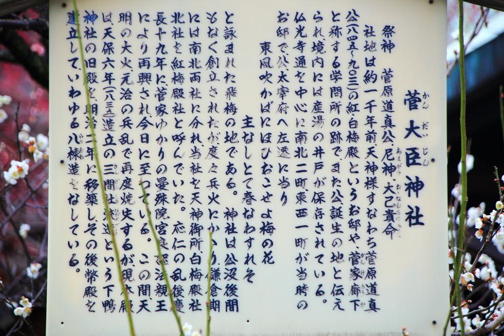 菅大臣神社の説明