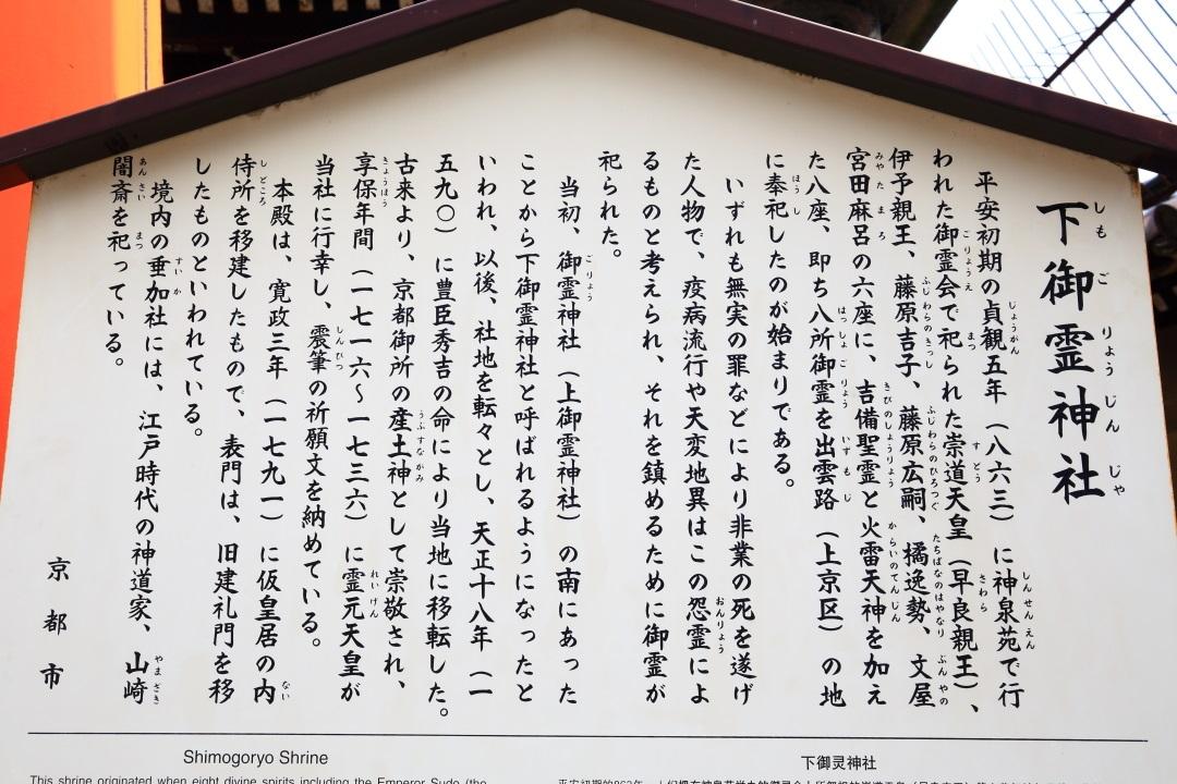 下御霊神社の説明