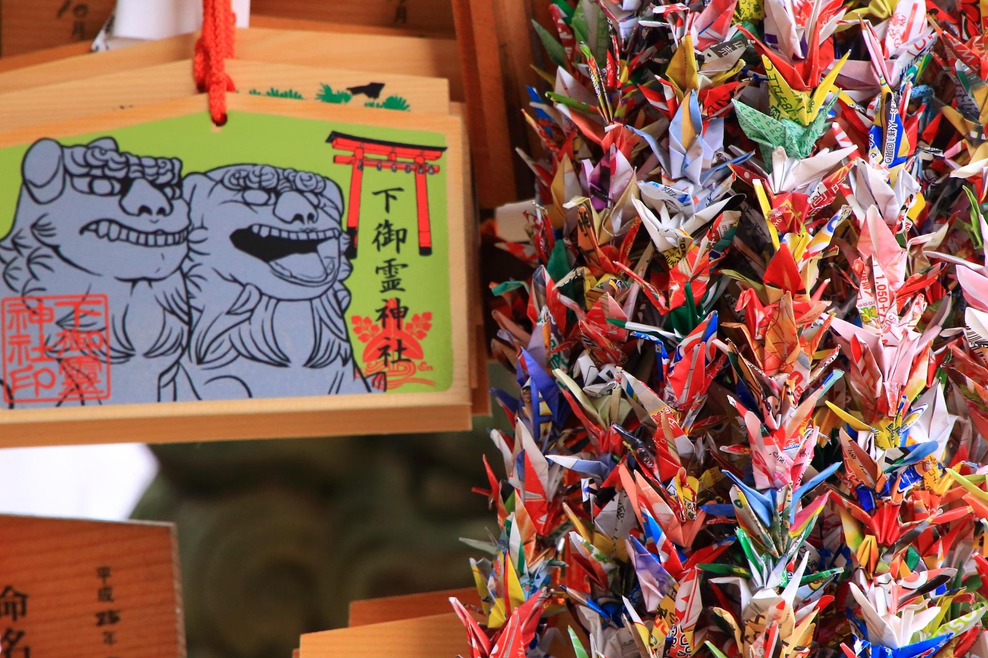 下御霊神社の絵馬と千羽鶴