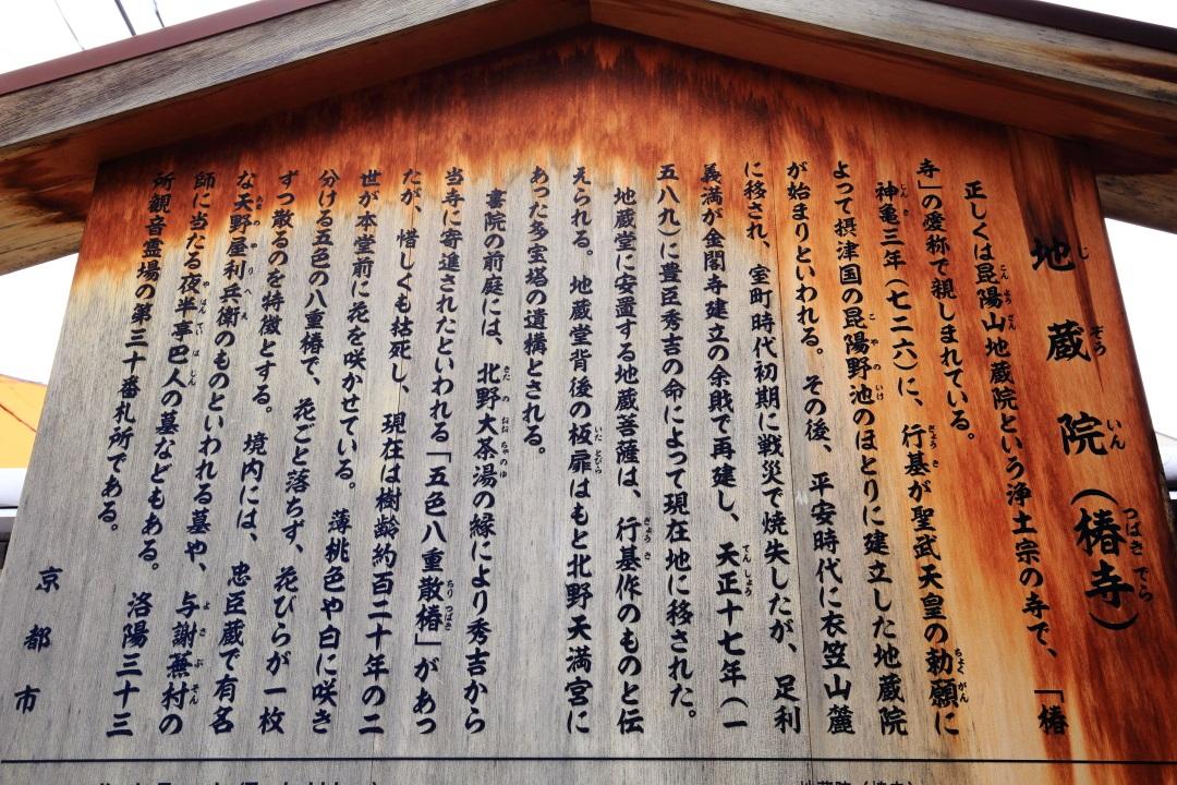 椿寺と呼ばれる地蔵院の説明