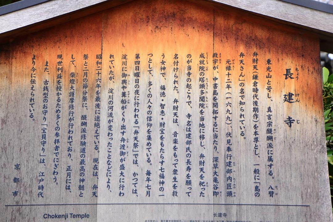 長建寺の説明