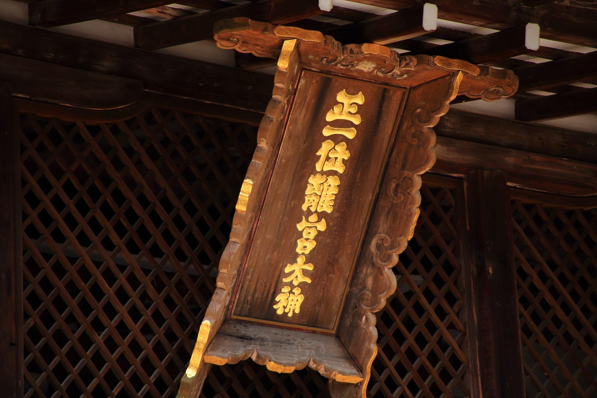 世界遺産の宇治上神社の扁額