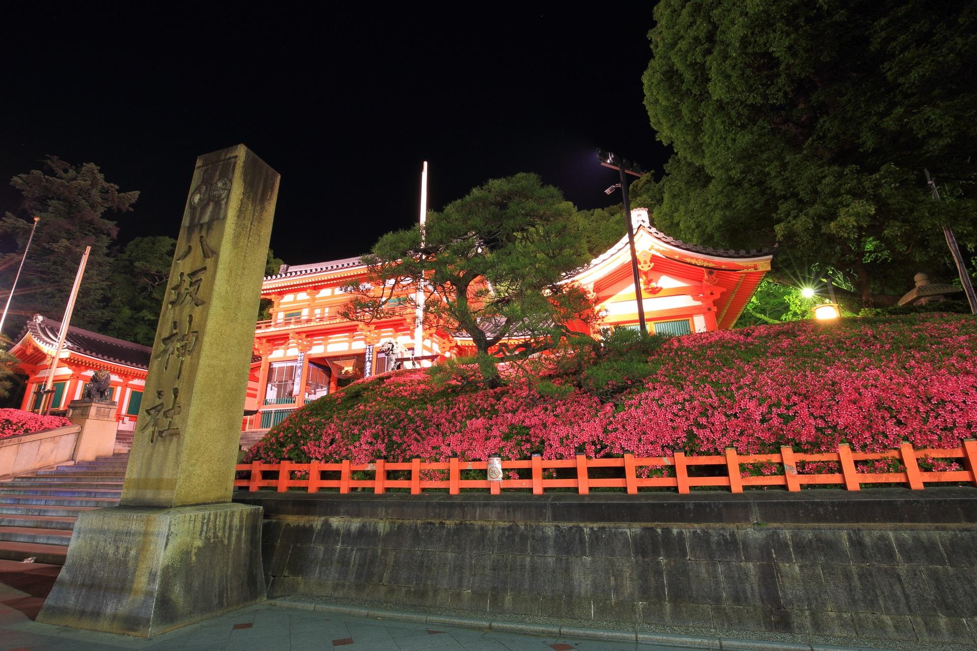 八坂神社の西楼門前のサツキの夜景