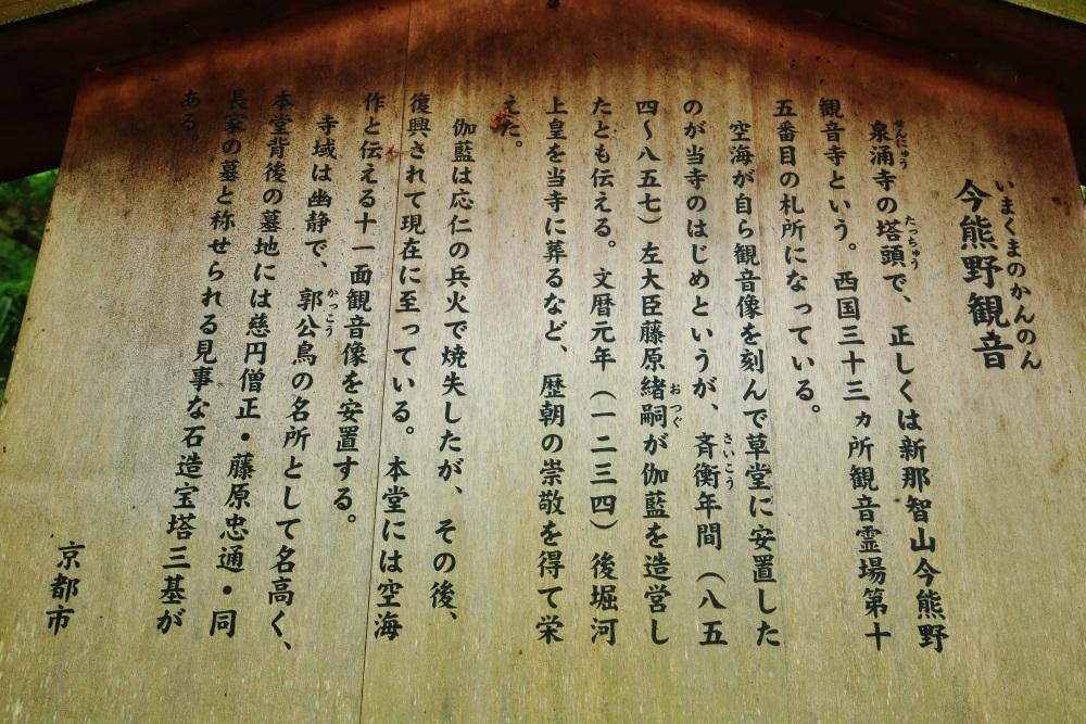 今熊野観音寺の説明