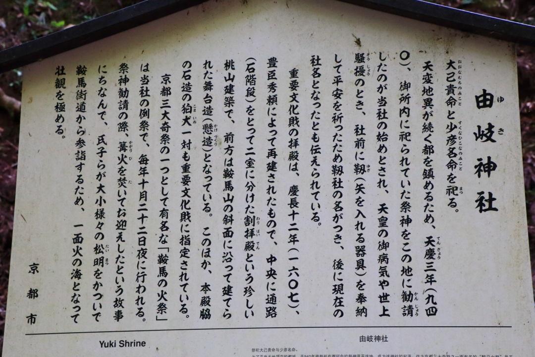 由岐神社の説明