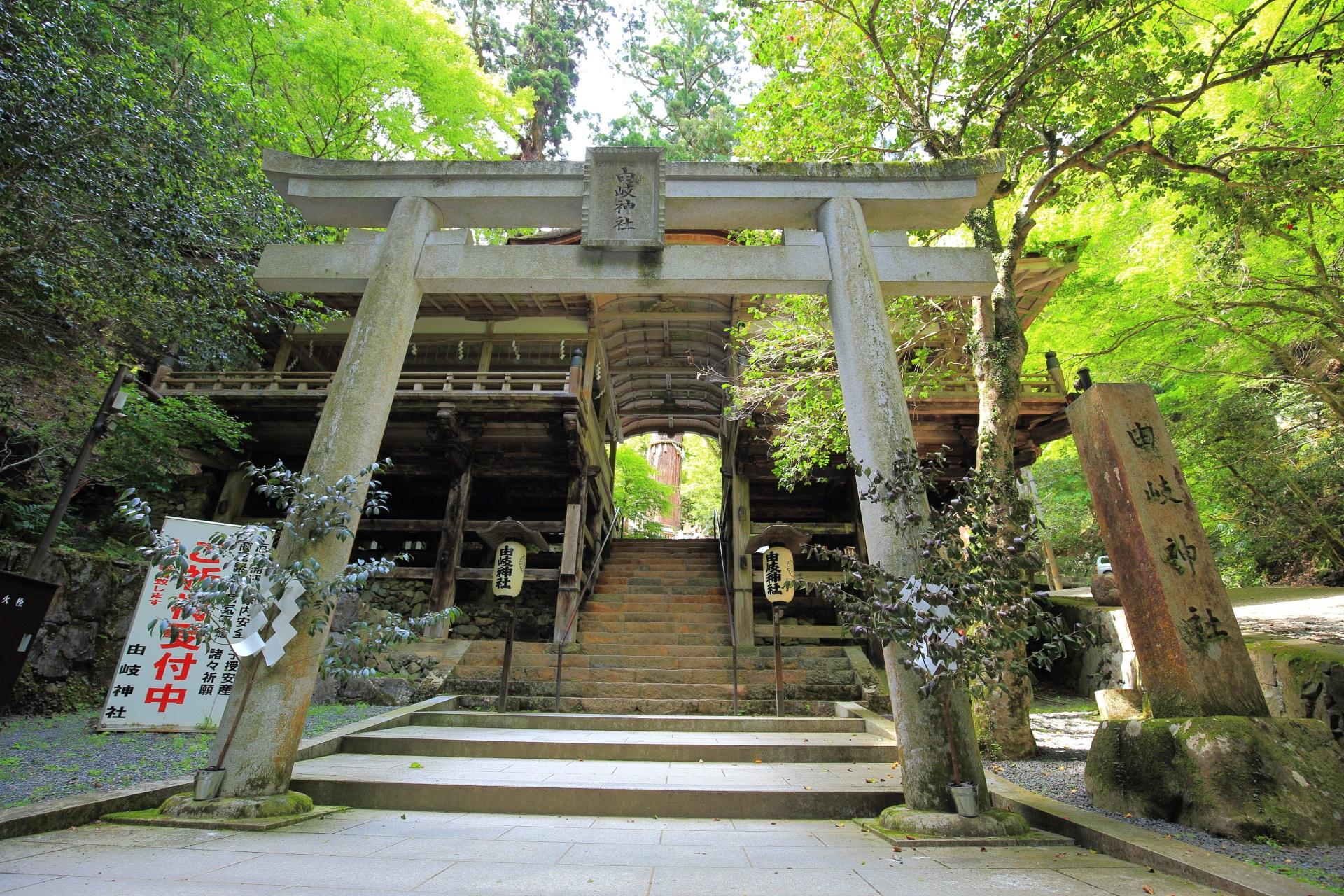 鞍馬寺の鎮守社の由岐神社(ゆきじんじゃ)