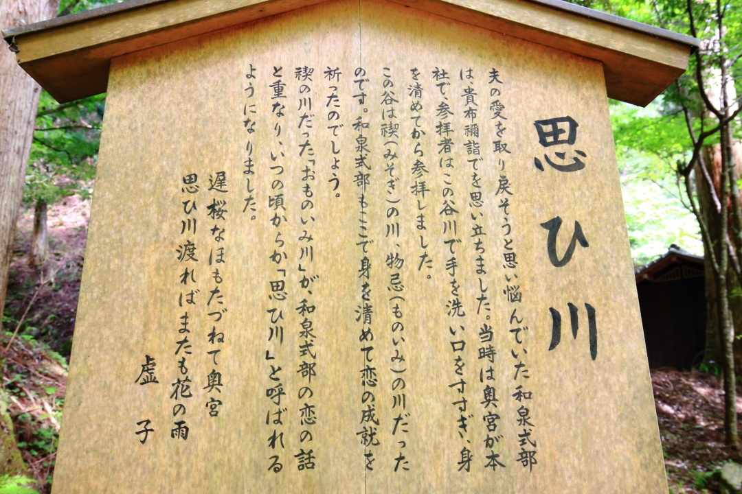 貴船神社「思ひ川」説明