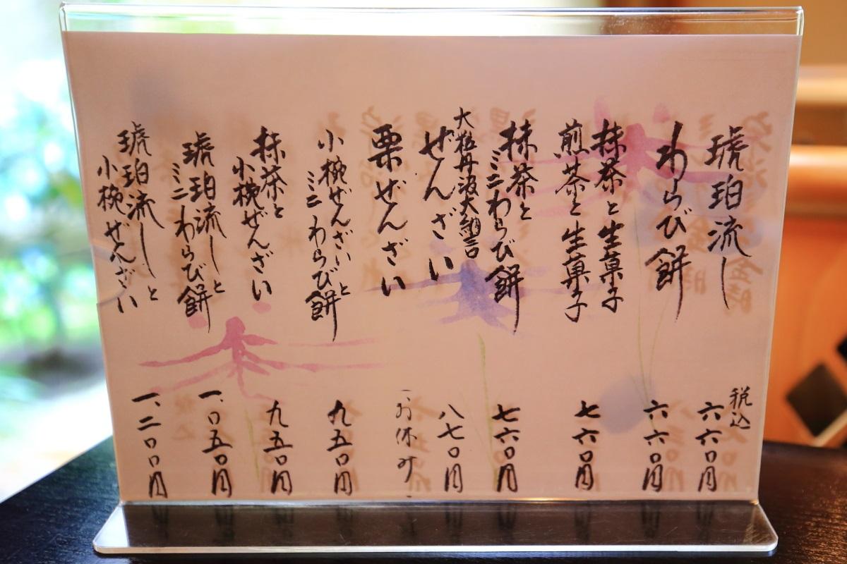 栖園の綺麗で上品な字で書かれたメニュー
