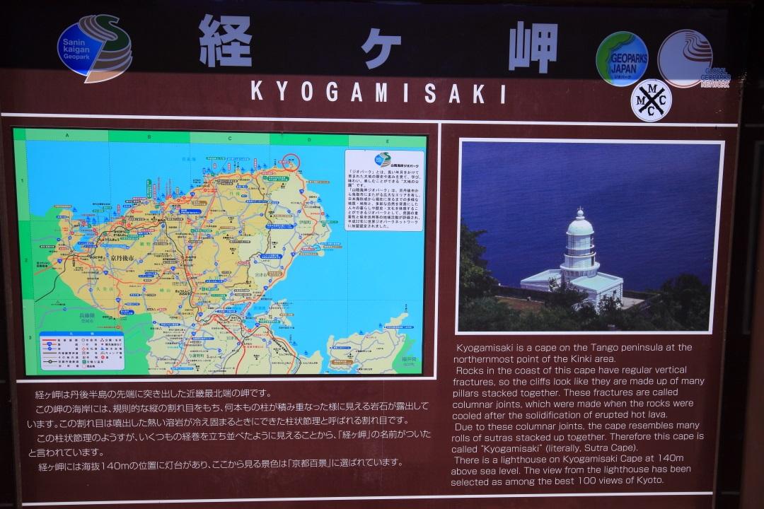 経ヶ岬の説明