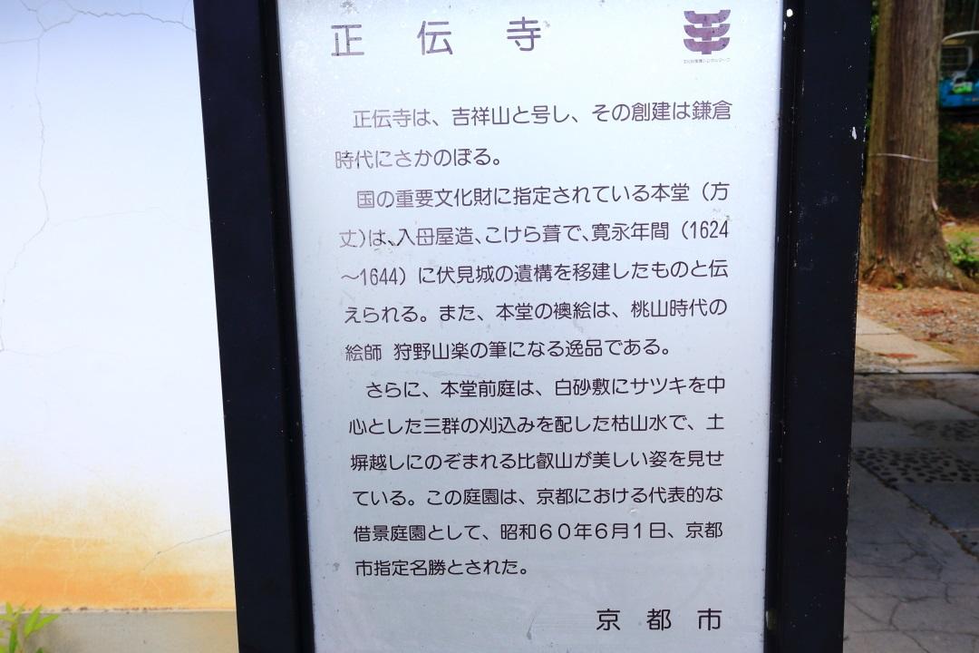 正伝寺の説明