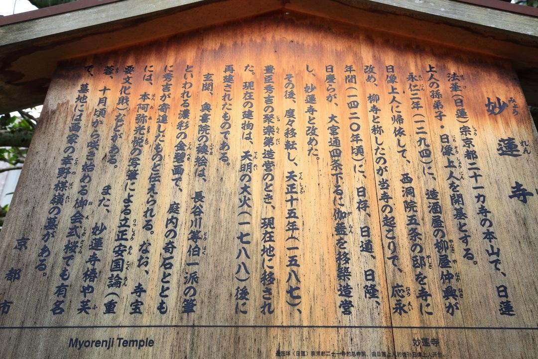 妙蓮寺の説明