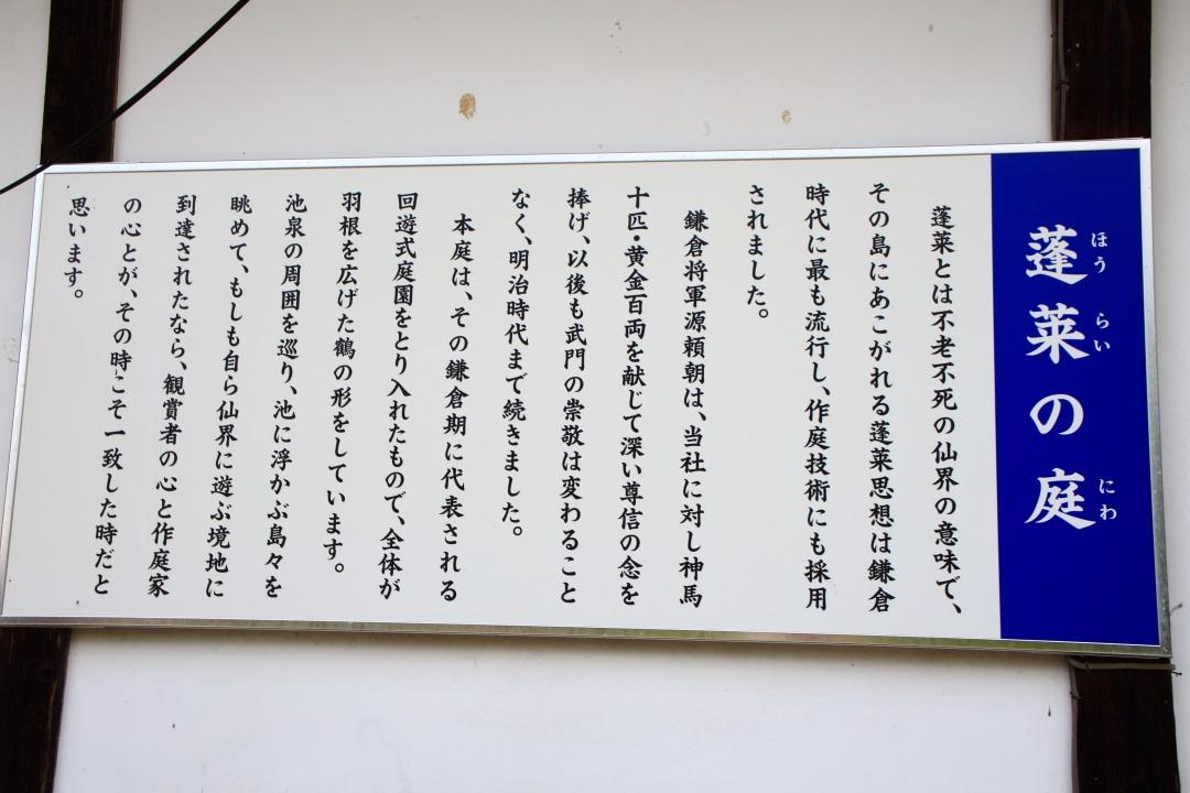 松尾大社の蓬莱(ほうらい)の庭の説明