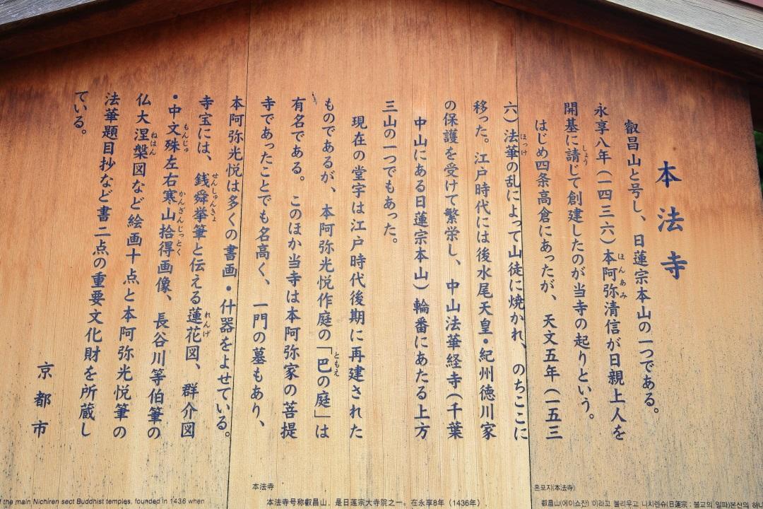 本法寺の説明