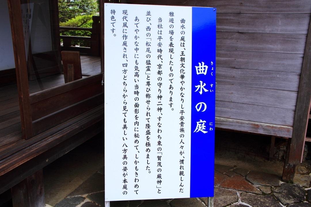 松尾大社の曲水(きょくすい)の庭の説明