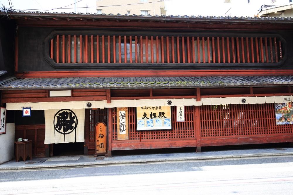 素晴らしい京町家の店構えと外観の栖園(せいえん)