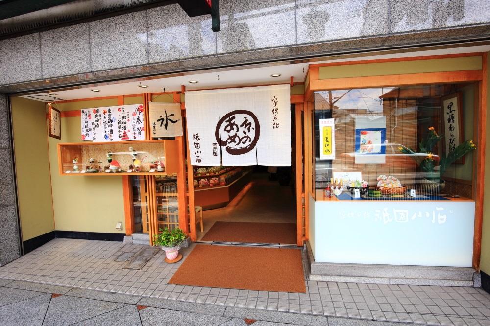 人気の京菓子の祇園小石