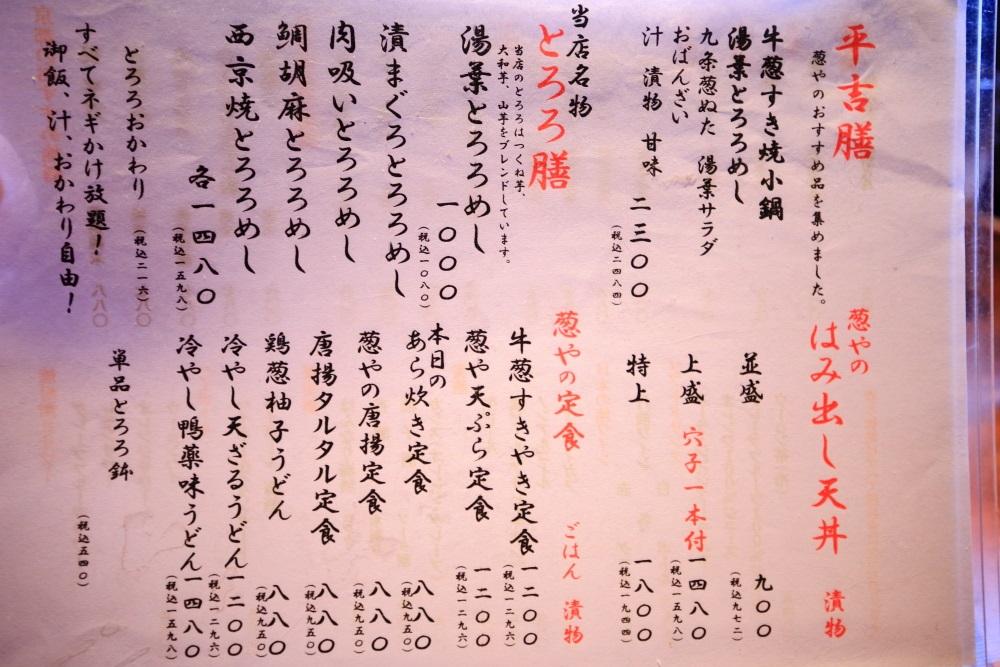 メニュー 葱や平吉 高瀬川店 和食