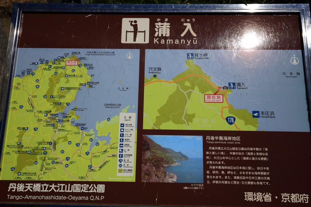 蒲入(かまにゅう)地区の説明