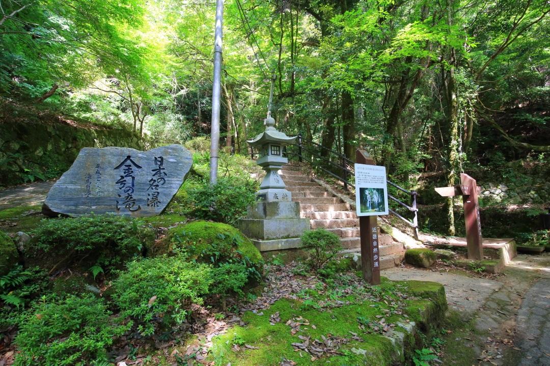 金引の滝の入口