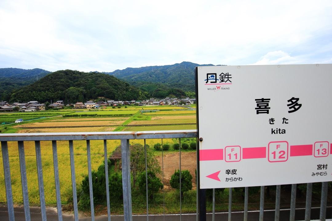 今福の滝最寄の喜多駅