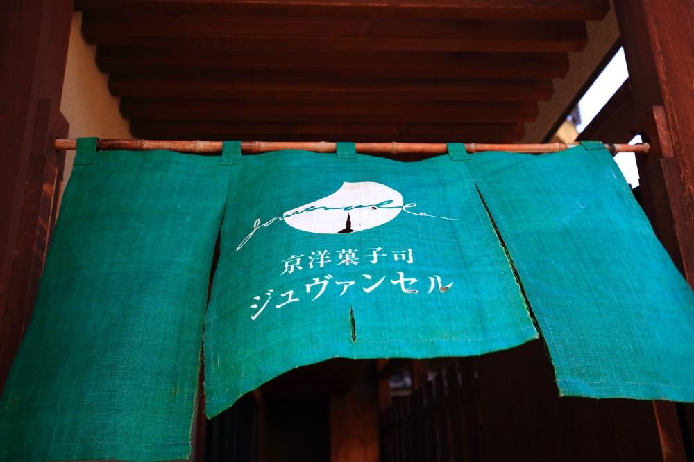 ジュヴァンセル 京洋菓子司 祇園 京都