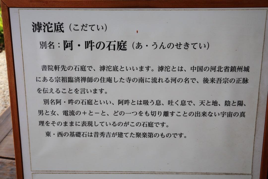 龍源院の滹沱底(こだてい)の説明