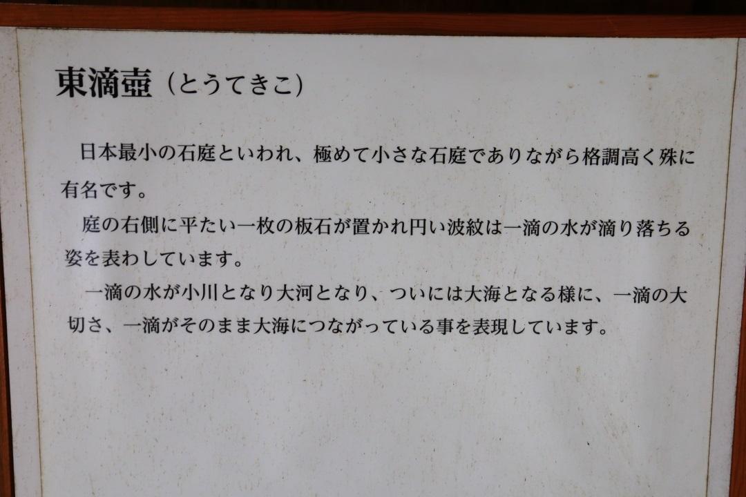 龍源院の東滴壺(とうてきこ)の説明