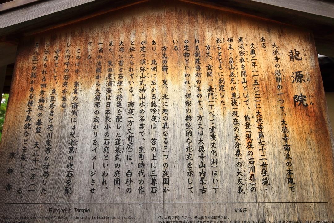 大徳寺塔頭寺院の龍源院(りょうげんいん)の説明