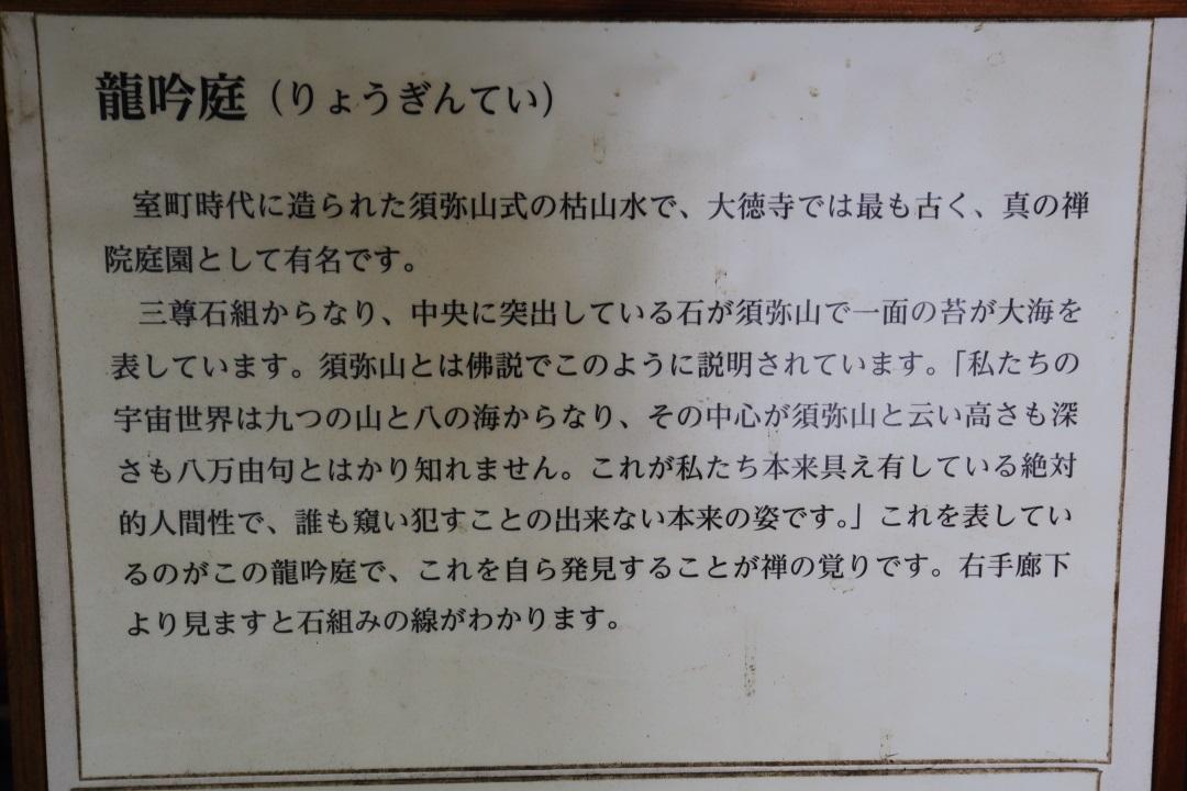 龍源院の方丈裏の龍吟庭(りょうぎんてい)の説明