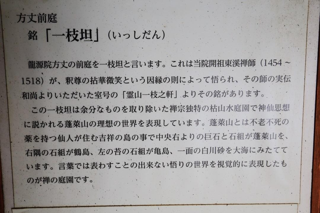 龍源院の方丈前石庭(「一枝坦(いっしだん)」)の説明