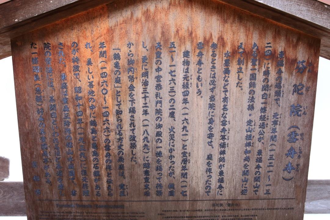東福寺塔頭の芬陀院(ふんだいん)の説明