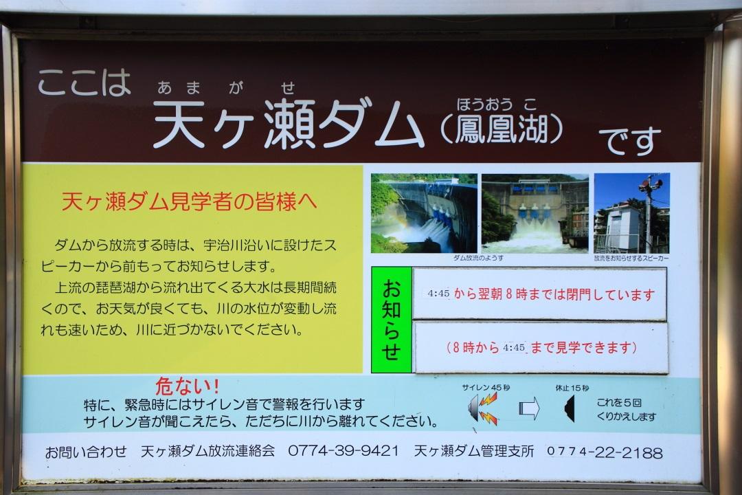 天ヶ瀬ダムの説明や見学の注意事項