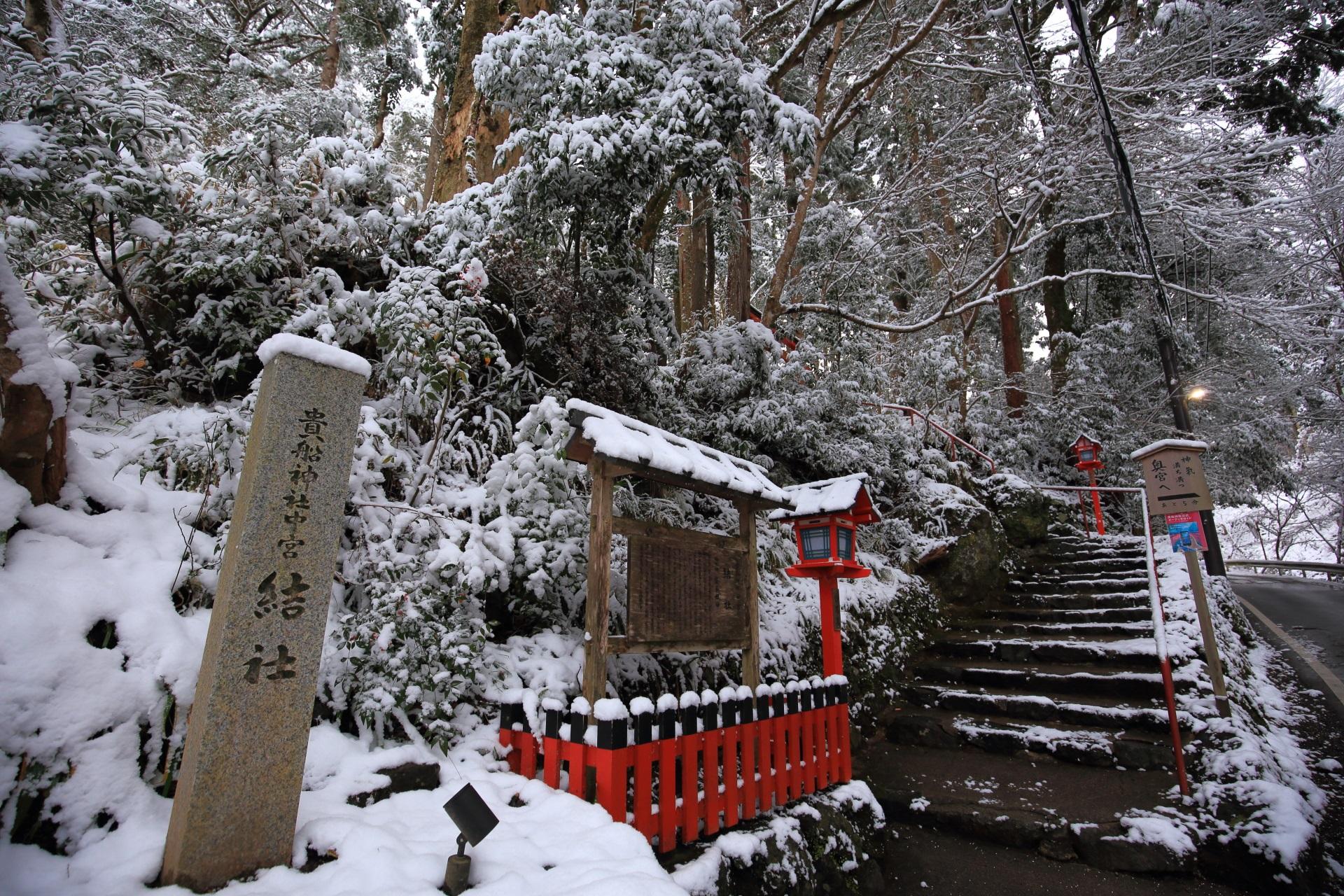 貴船神社の「中宮」の「結社(ゆいのやしろ)」の雪景色