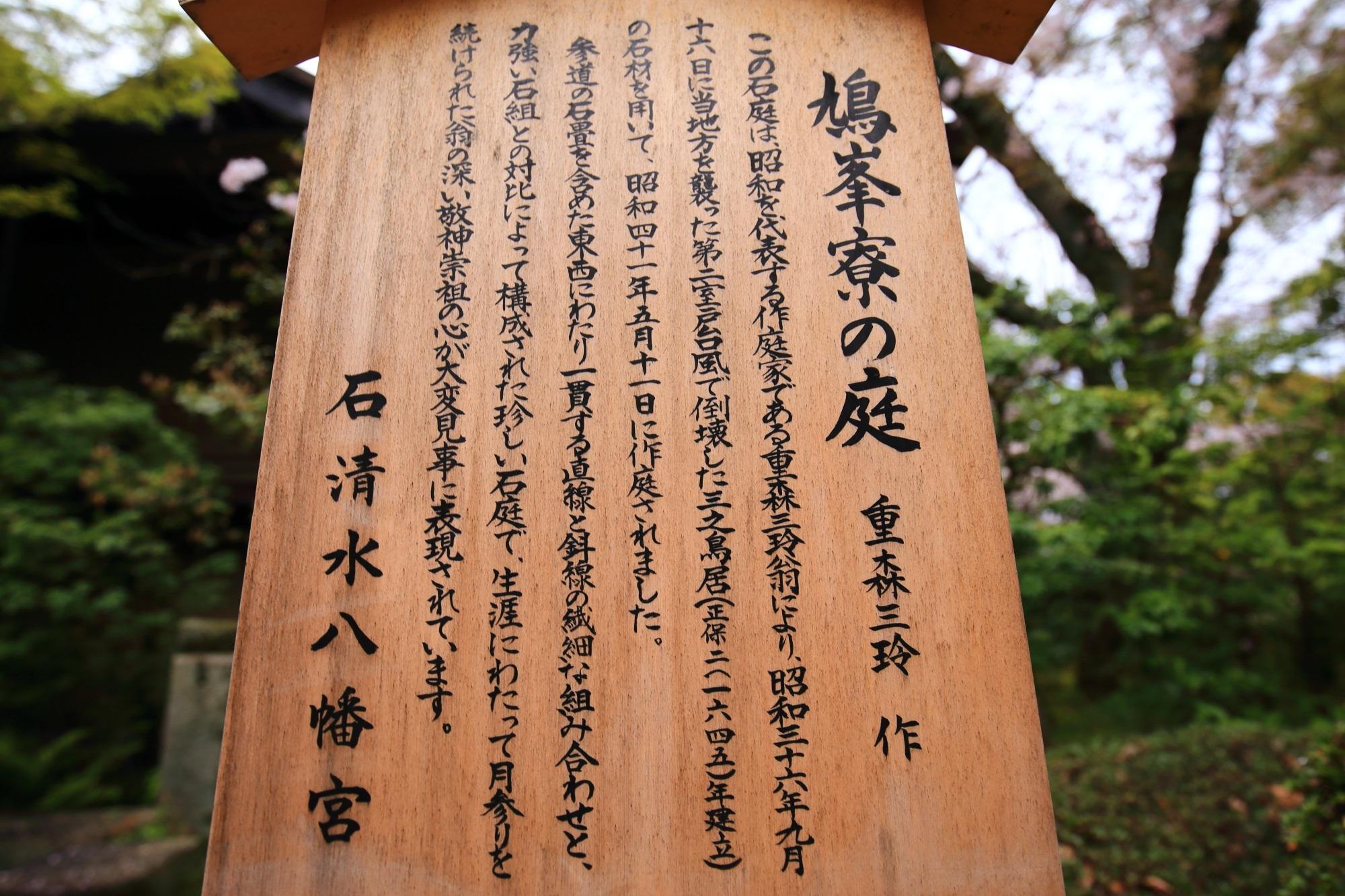 鳩峯寮の庭の説明