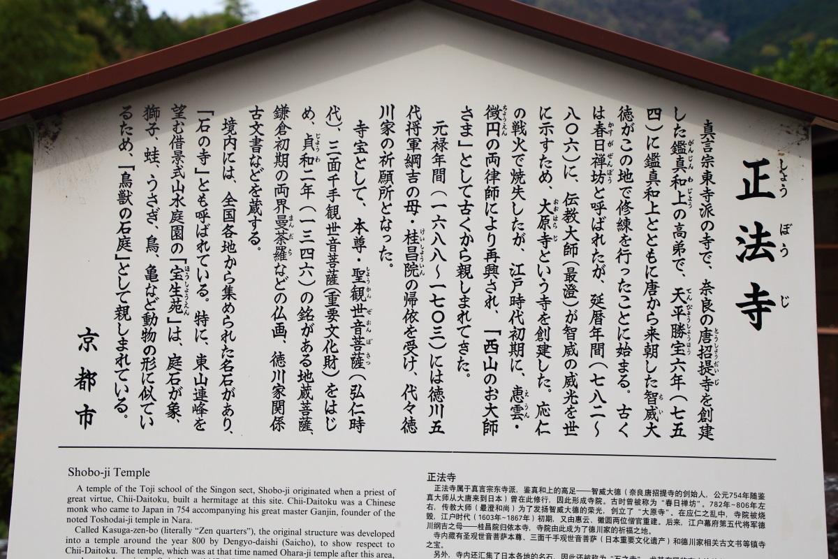 正法寺の説明