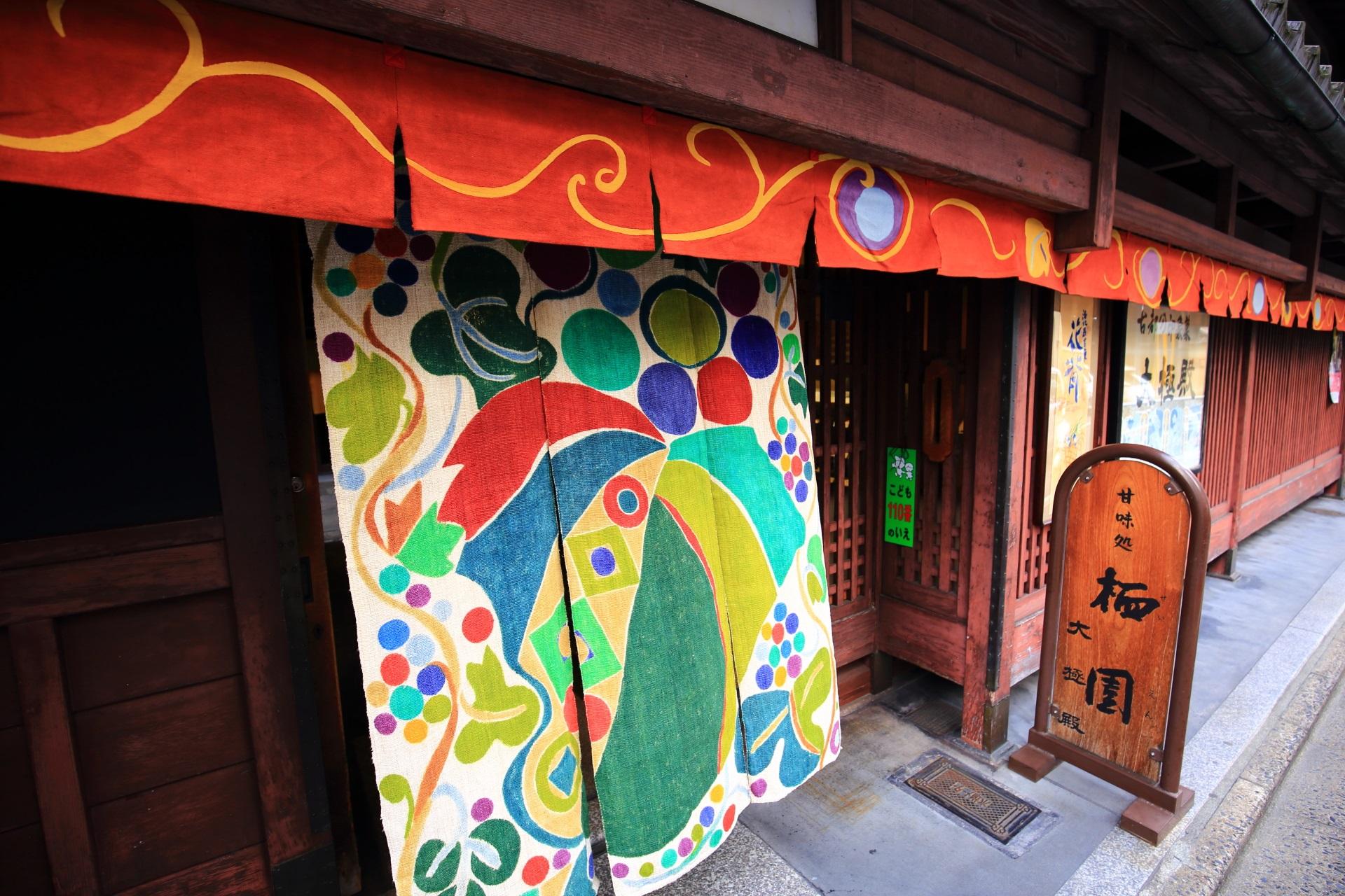 賑やかな雰囲気の暖簾がかかった素晴らしい京町家の店構えの栖園